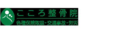 「こころ整骨院 江戸川橋院」 ロゴ