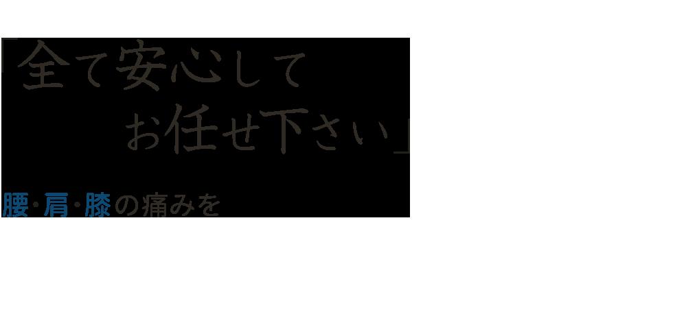 「こころ整骨院 江戸川橋院」 メインイメージ