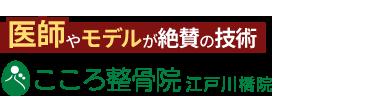 「こころ整骨院 江戸川橋院」ロゴ